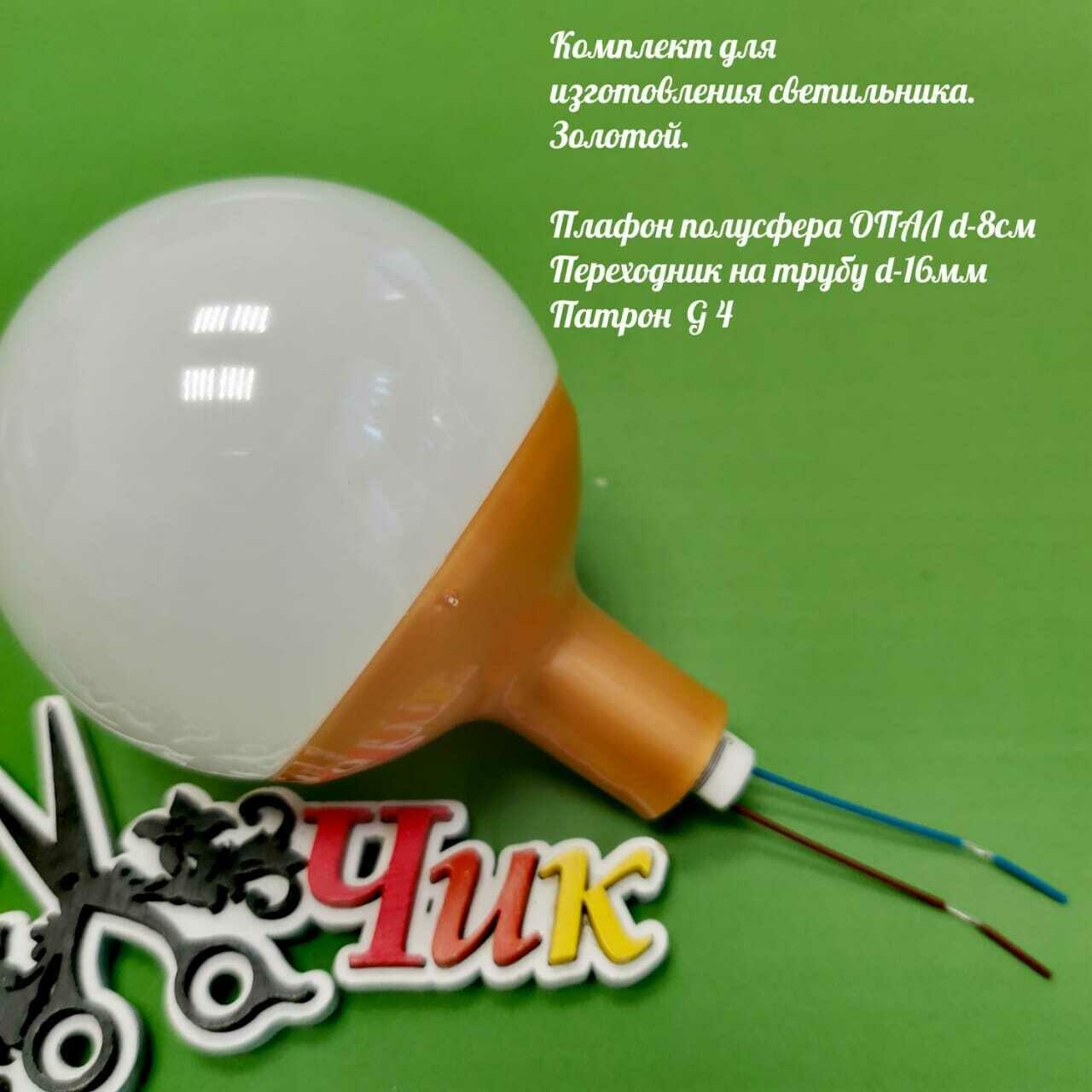 Комплект для изготовления декоративного светильника D=80мм (Золотой)