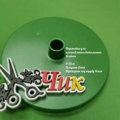 Подставка D=150 мм для изготовления настольного светильника под трубу D=16 мм (Зеленая)