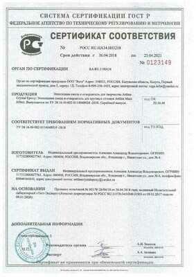 Сертификат на эпоксидную смолу Artline