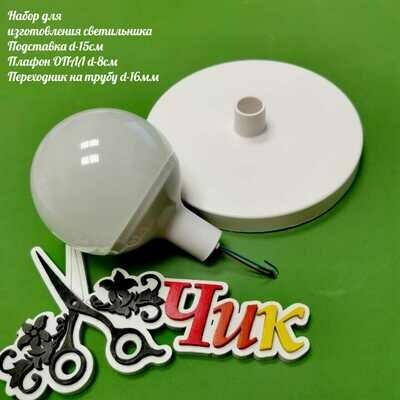 Комплект для изготовления декоративного светильника D=80мм  + подставка D=150 мм для изготовления настольного светильника  (Белый)