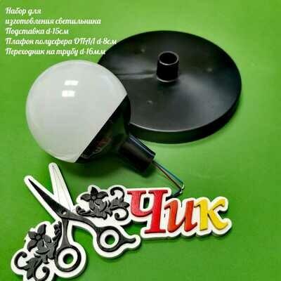 Комплект для изготовления декоративного светильника D=80мм  + подставка D=150 мм для изготовления настольного светильника  (Черный)