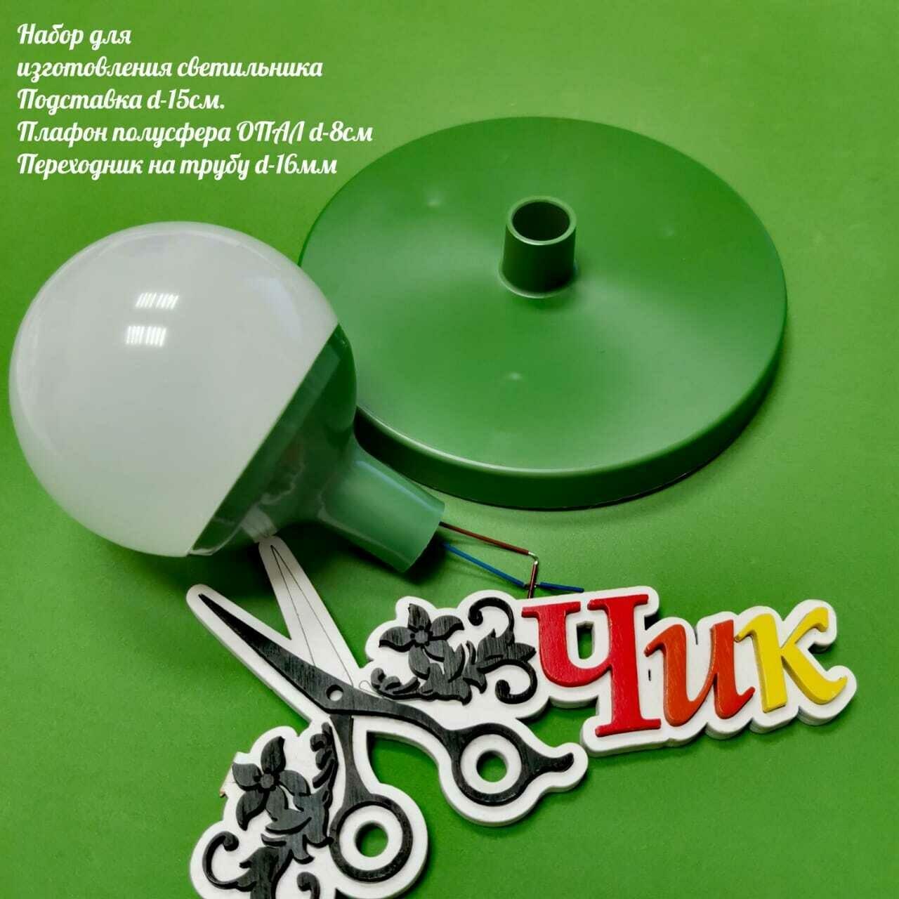 Комплект для изготовления декоративного светильника D=80мм  + подставка D=150 мм для изготовления настольного светильника  (Зеленый)