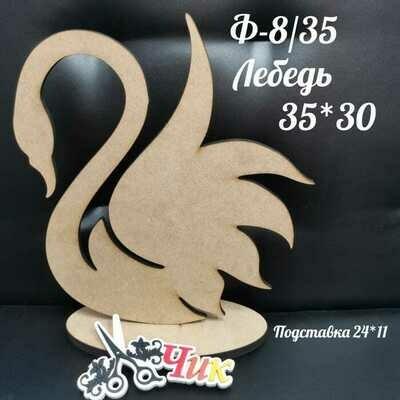 """Фигура на подставке Ф-8 """"Лебедь"""" 35*30 см"""