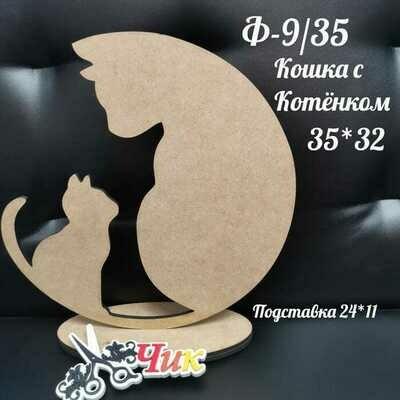 """Фигура на подставке Ф-9 """"Кошка с котенком"""" 35*32 см"""