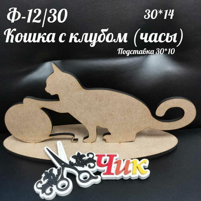 """Фигура на подставке Ф-12 """"Кошка с клубком"""" (часы) 30*14 см"""