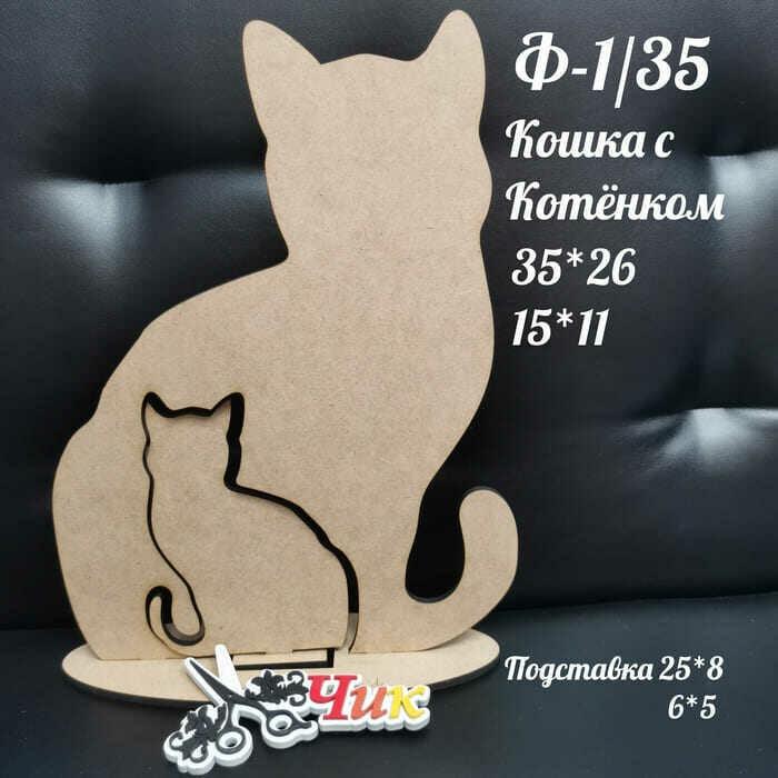 """Фигура на подставке Ф-1/35 """"Набор две кошки"""" 35*26см"""