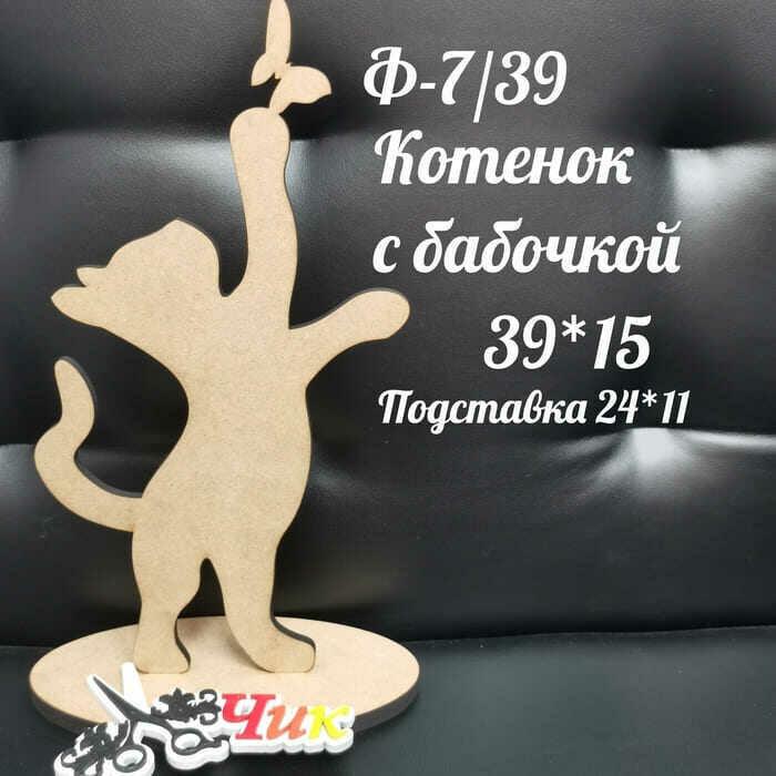 """Фигура на подставке Ф-7 """"Котенок с бабочкой"""" 39*15 см"""