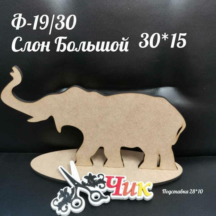 """Фигура на подставке Ф-19 """"Слон большой"""" 30*15 см"""