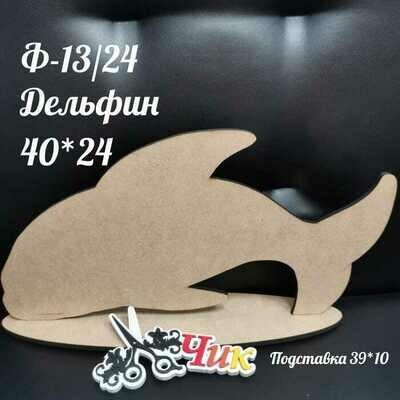 "Фигура на подставке Ф-13 ""Дельфин"" 40*24 см"
