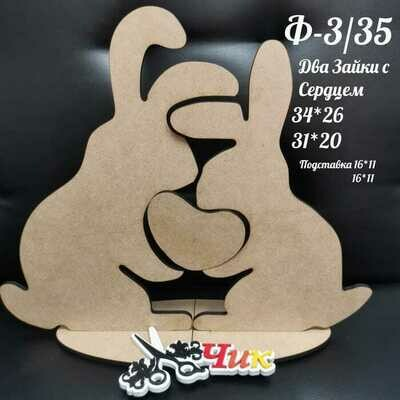 """Фигура на подставке Ф-3 """"Два зайки с сердцем"""" 34*26 см и 31*20 см"""