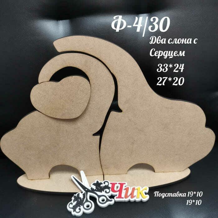 """Фигура на подставке Ф-4 """"Два слона с сердцем"""" 34*24 см и 27*20 см"""