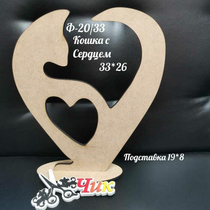 """Фигура на подставке Ф-20 """"Кошка с сердцем"""" 33*26 см"""