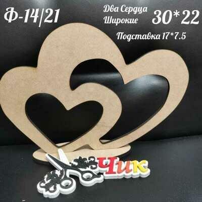 """Фигура на подставке Ф-14 """"Два сердца широкие"""" 30*22 см"""