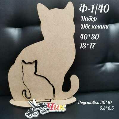 """Фигура на подставке Ф-1/40 """"Набор две кошки"""" 40*37 см"""