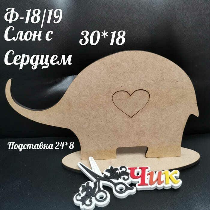 """Фигура на подставке Ф-18 """"Слон с сердцем"""" 30*18 см"""