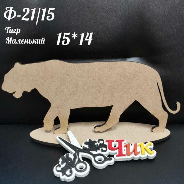 """Фигура на подставке Ф-21/15 """"Тигр Маленький"""" 15*14 см"""