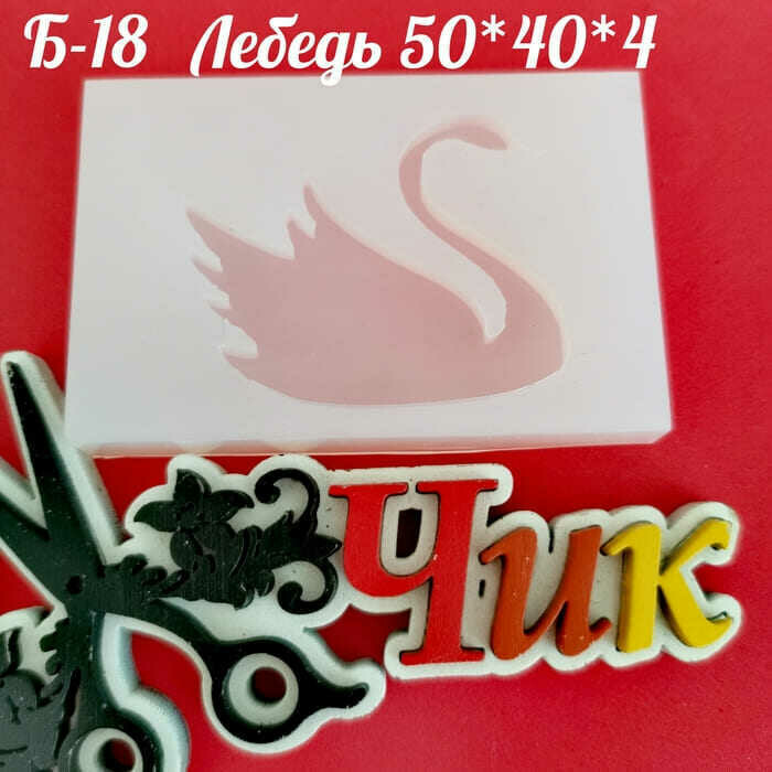 """Силиконовый молд Б-18 """"Лебедь"""""""