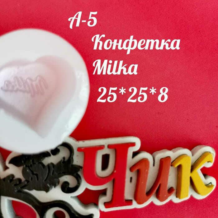 "Силиконовый молд А-5 ""Конфета MILKA"""