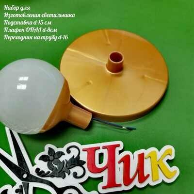 Комплект для изготовления декоративного светильника D=80мм  + подставка D=150 мм для изготовления настольного светильника  (Золотой)