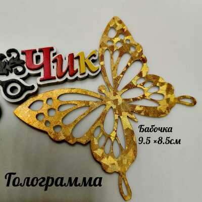 Бабочка маленькая из фоамирана металлик (ГАЛОГРАММА золото)