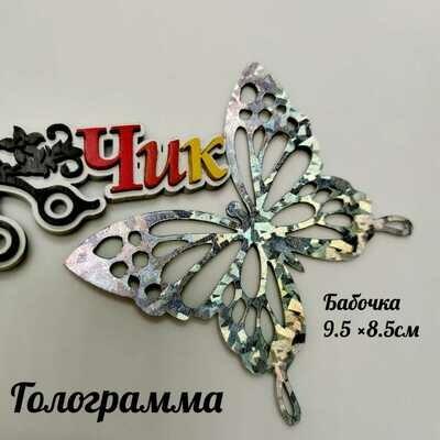 Бабочка маленькая из фоамирана металлик (ГАЛОГРАММА серебро)
