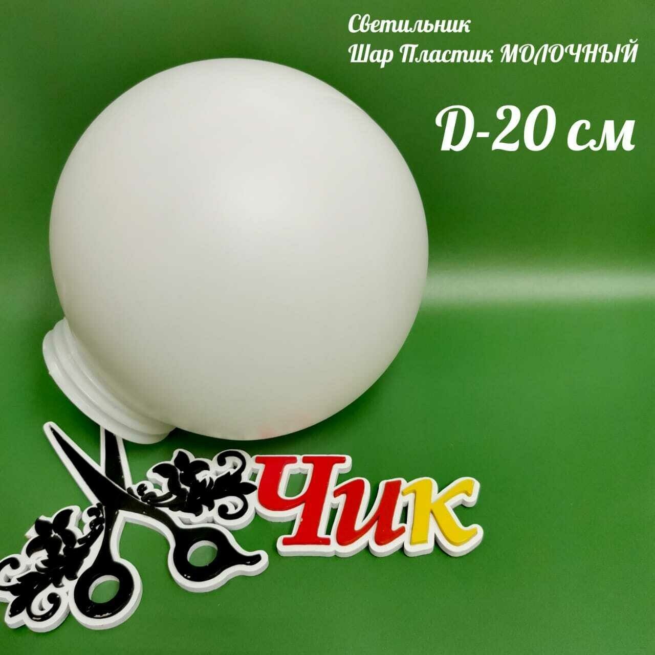 Рассеиватель ШАР-ПЛАСТИК (МОЛОЧНЫЙ) диаметр 20 см.
