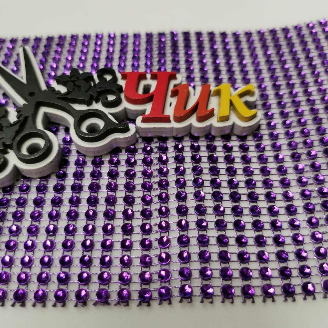 Стразы на ткани 11,5*100 см (#14 Фиолетовый)