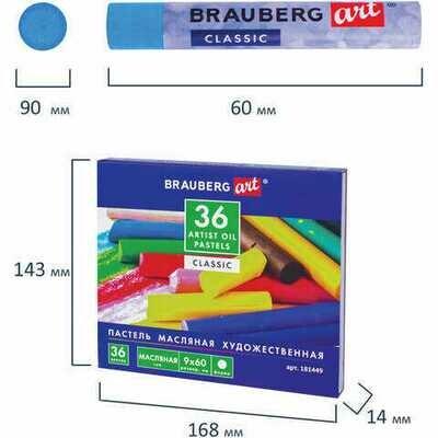 """Масляная пастель """"BRAUBERG ART """"CLASSIC"""", 36 цветов"""