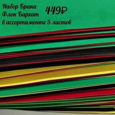 НАБОР БРАКА 5 листов Фоамиран ФЛОК - БАРХАТ 2 мм 50х70 см (Микс)