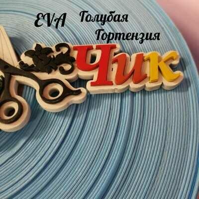 EVA ЛЮКС  2 мм в рулоне (Голубая гортензия)