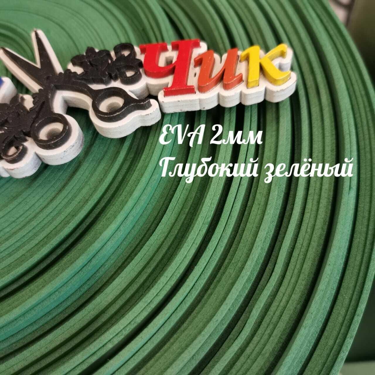 EVA ЛЮКС 2 мм в рулоне (Глубокий зеленый)
