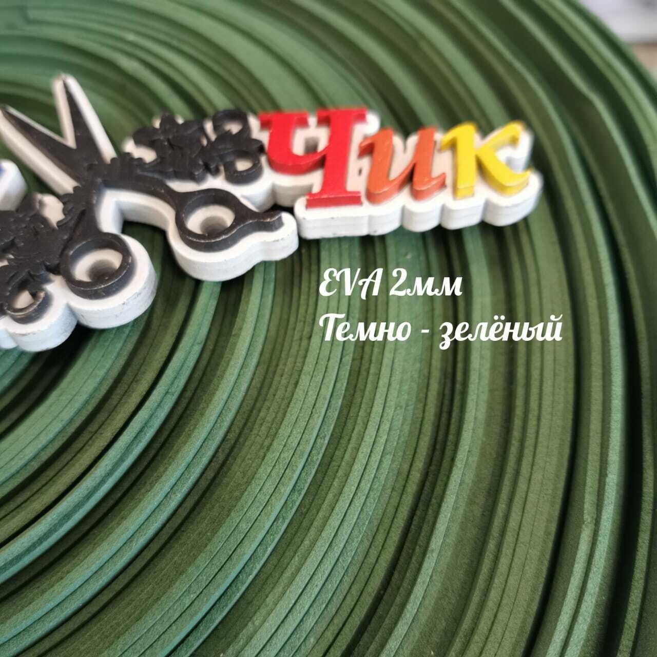 EVA ЛЮКС 2 мм в рулоне (Темно-зеленый)