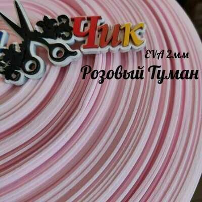 EVA ЛЮКС 2 мм в рулоне (Розовый туман)