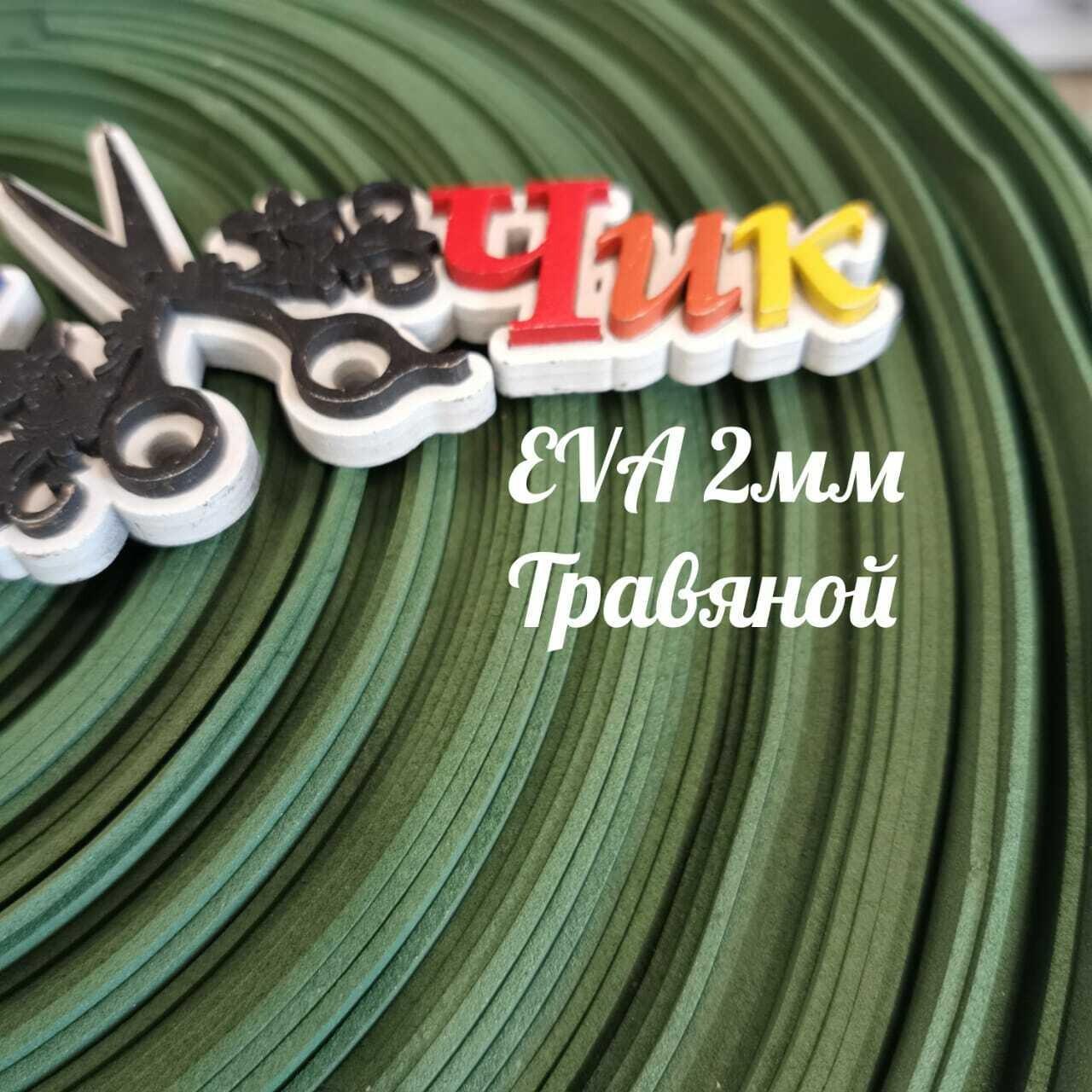 EVA ЛЮКС 2 мм в рулоне (Травяной)