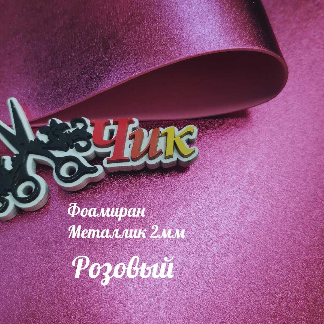 Фоамиран металлизированный 2 мм 60х70 см (Розовый)