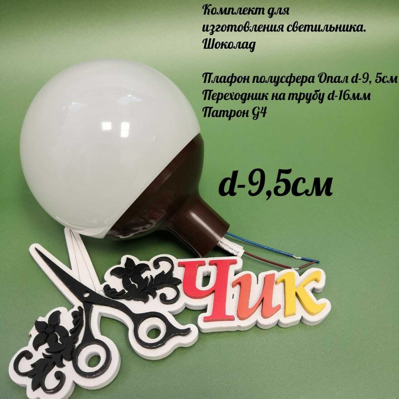 Комплект для изготовления декоративного светильника D=95мм (Шоколад)