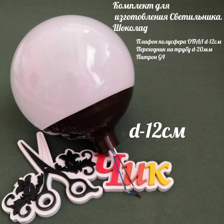 Комплект для изготовления декоративного светильника D=120мм (Шоколад)