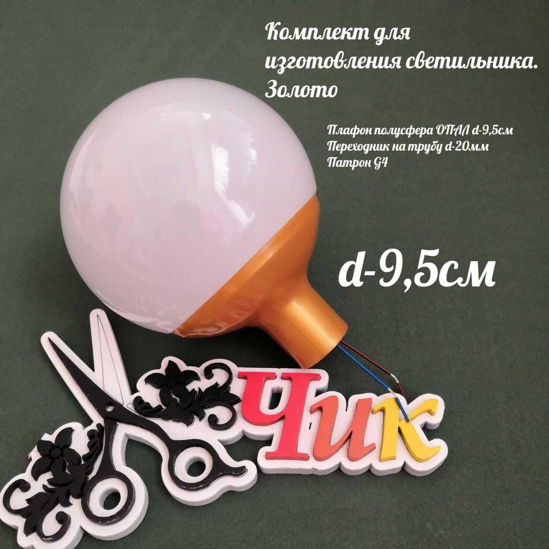 Комплект для изготовления декоративного светильника D=95мм (Золото)
