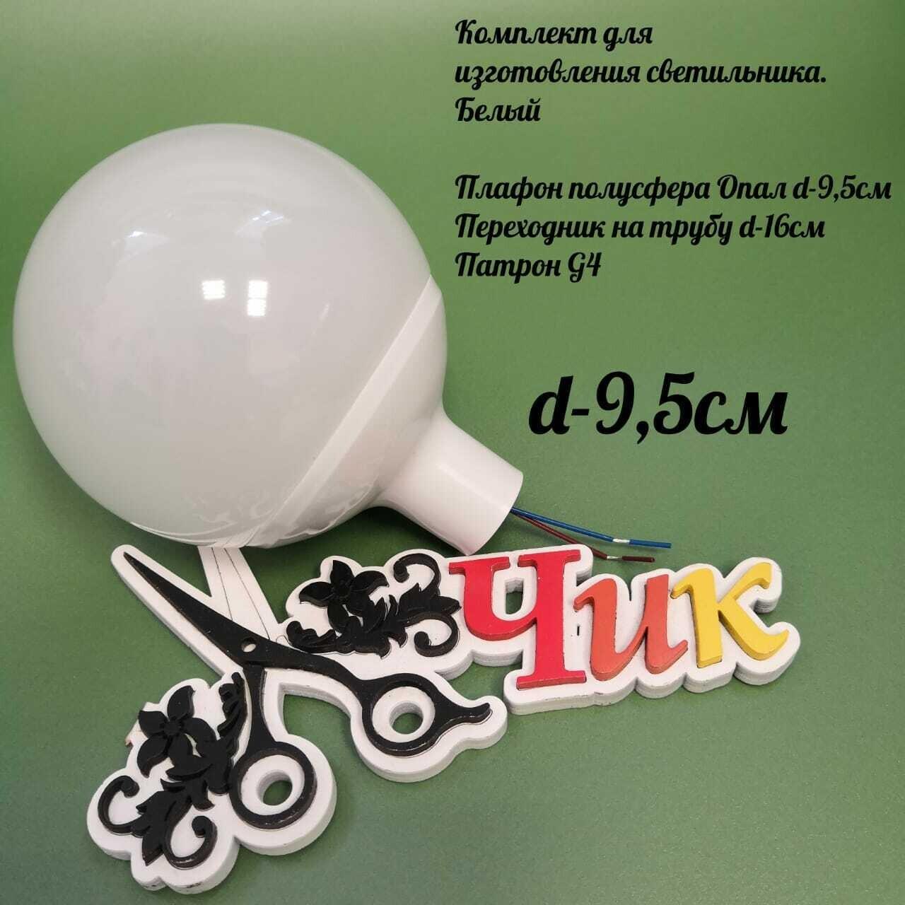 Комплект для изготовления декоративного светильника D=95мм (Белый)