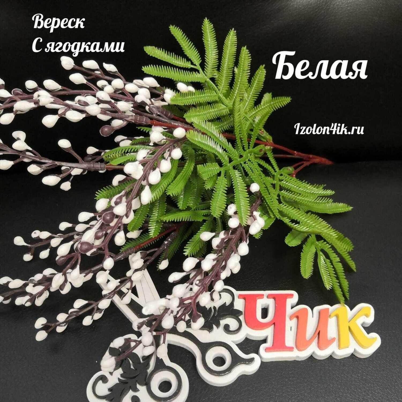 ВЕРЕСК с ягодами (Белый) В-3