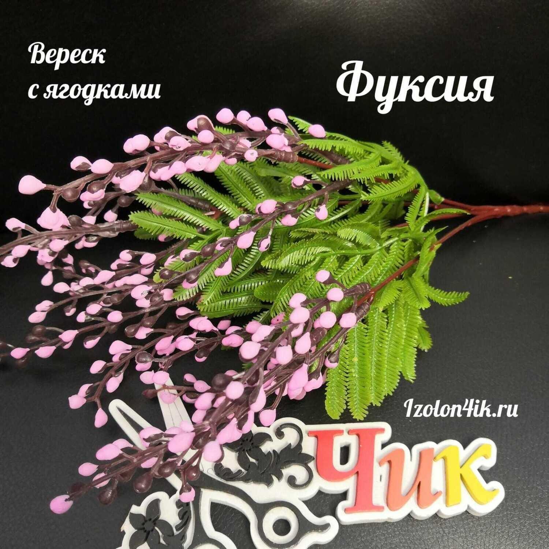 ВЕРЕСК с ягодами (Фуксия) В-5