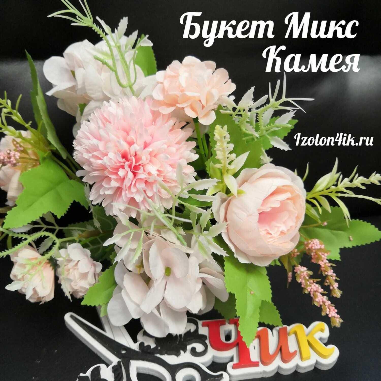 Букет Микс Сборный(Камея) Б-3