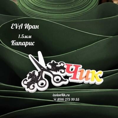 EVA ПРЕМИУМ ИРАН 1,5 мм в рулоне Кипарис
