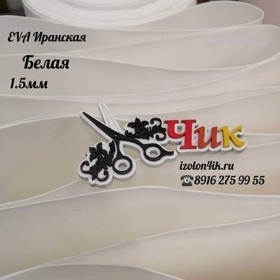 EVA ПРЕМИУМ ИРАН 1,5 мм в рулоне Белая