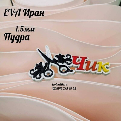 EVA ПРЕМИУМ ИРАН 1,5 мм в рулоне Пудра