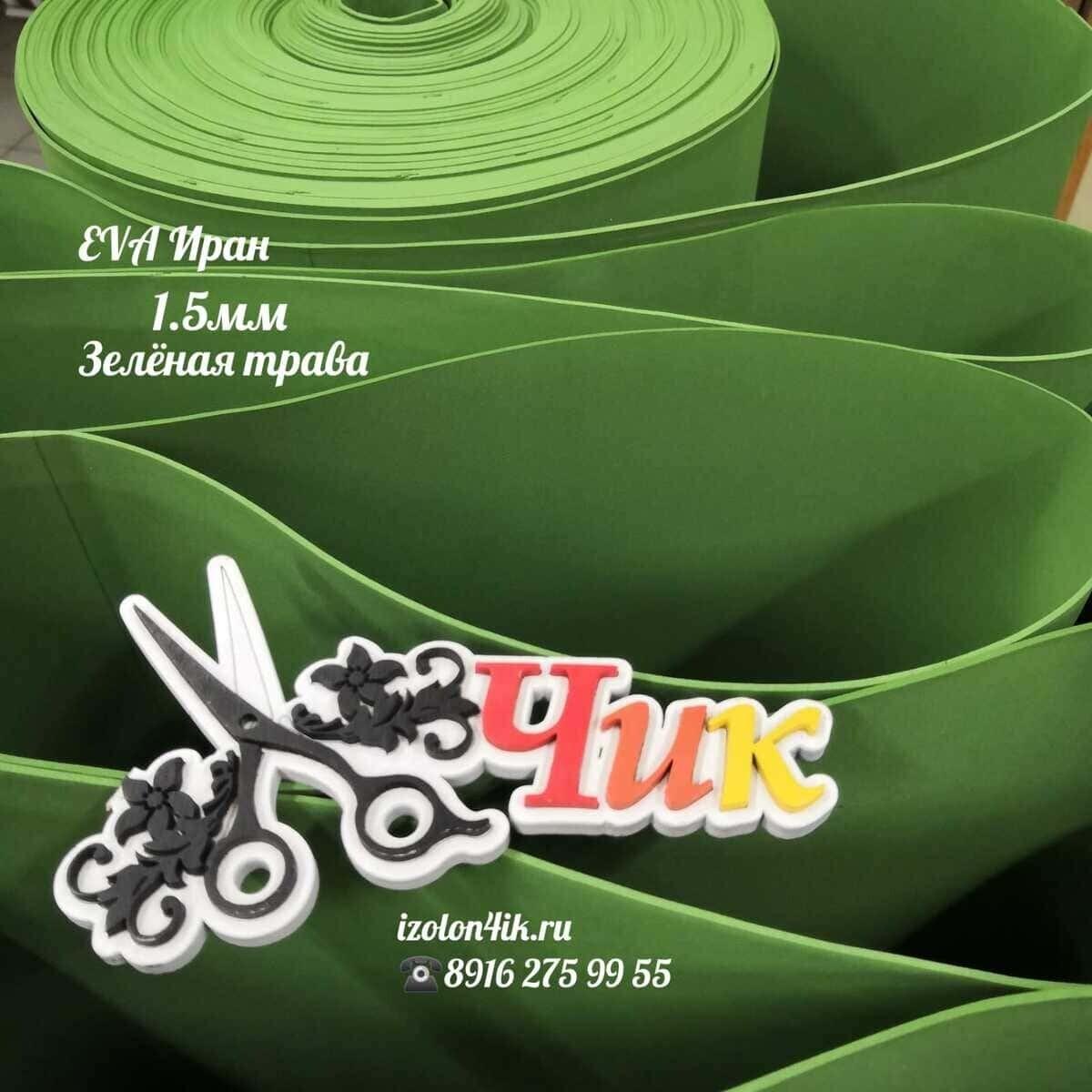 EVA ПРЕМИУМ ИРАН 1,5 мм в рулоне Зеленая трава
