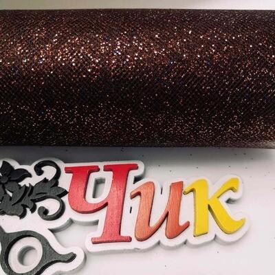 Фатин с блестками на шпульке (ширина 15 см) #22 (Шоколад)