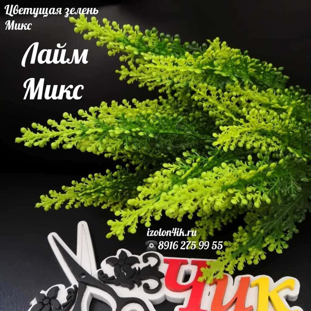Цветущая зелень (Лайм микс) Ц-5