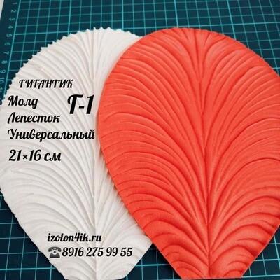"Молд гигант ""Лепесток универсальный"" Г-1 / 21х16 см"