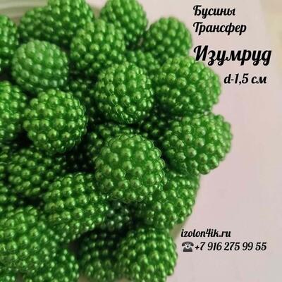 Бусины ягодные трансформеры (Изумруд) - 10 шт
